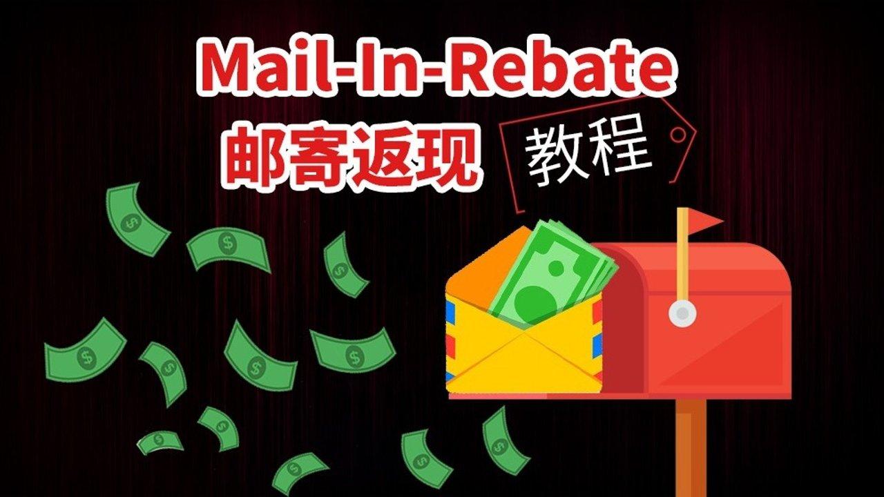 Mail-In-Rebate/邮寄返现的正确打开方式