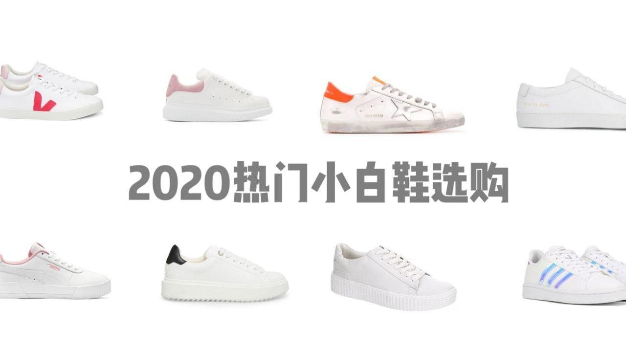 2020热门小白鞋选购指南