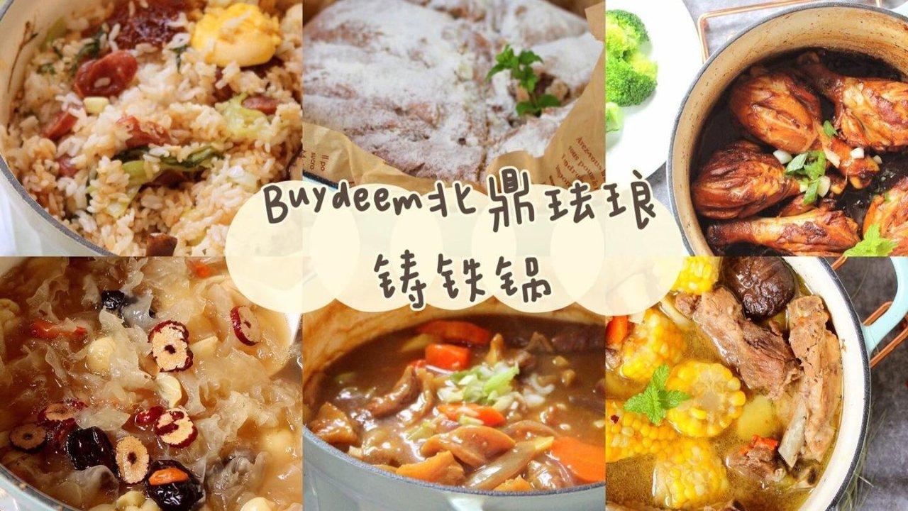 Buydeem高颜值北鼎珐琅铸铁锅|百分百超强实用率🔥附6款美味食谱