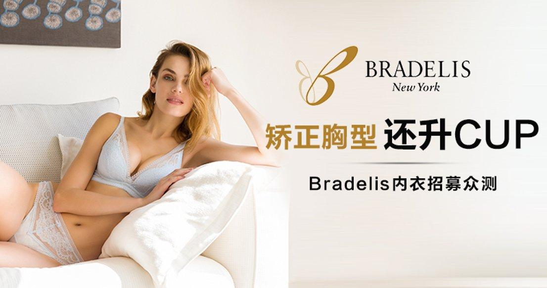Bradelis初阶内衣 价值$200代金券