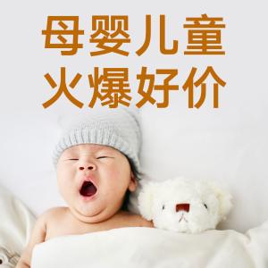 $6.47收孕妈叶酸 补货Amazon 母婴育儿用品囤货清单 $6.27收防妊辰纹身体乳