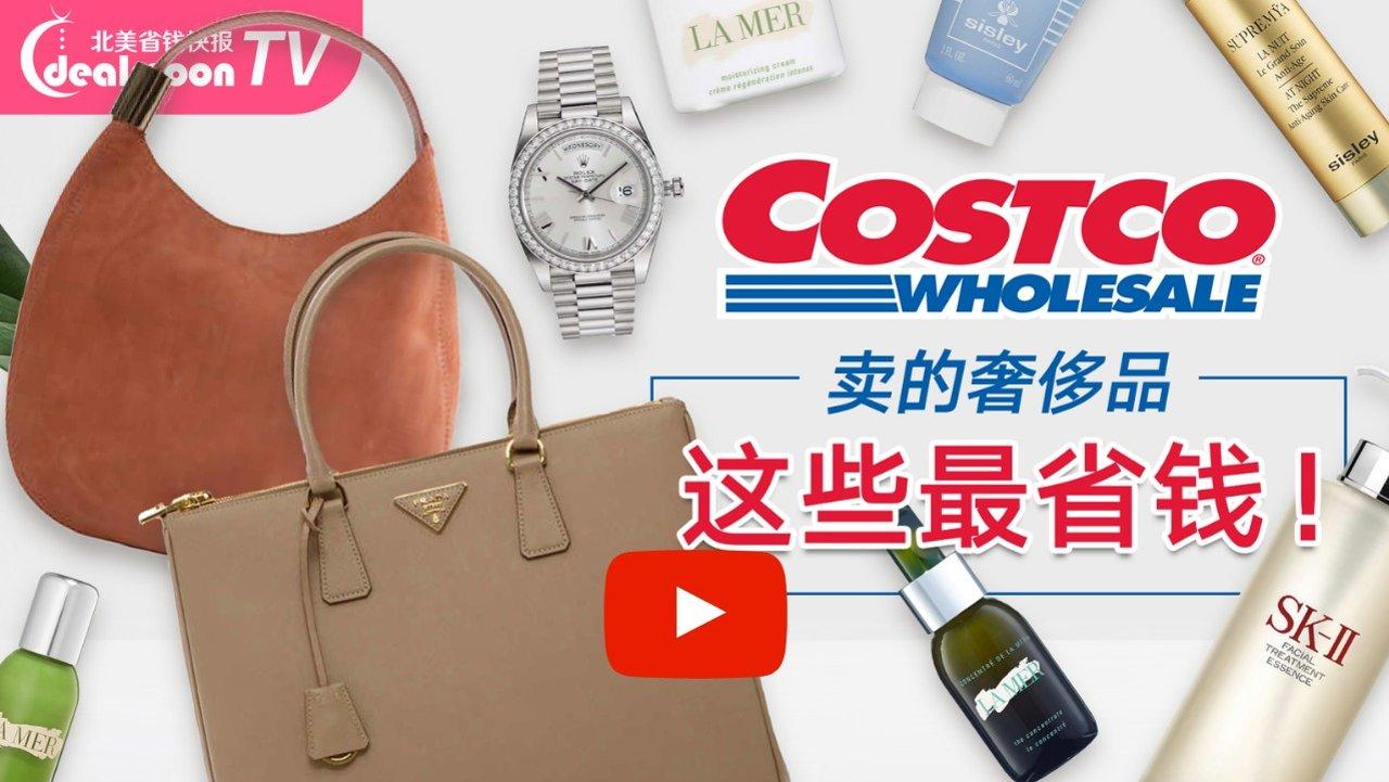 差价高至$10,000,Costco卖的奢侈品,这些最省钱!