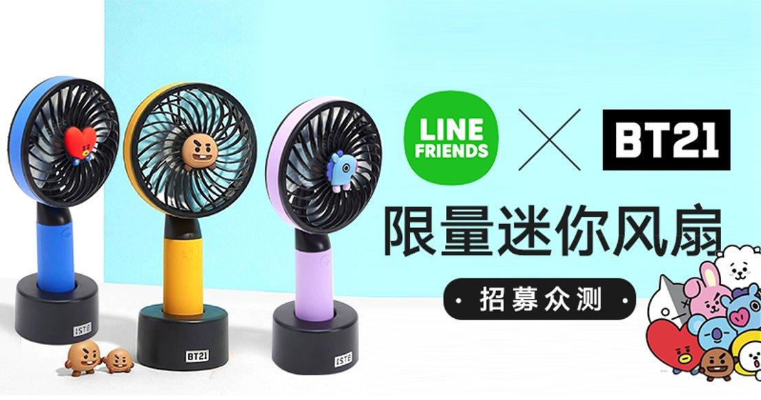【只需发晒货】Line Friends X BT21限量迷你风扇