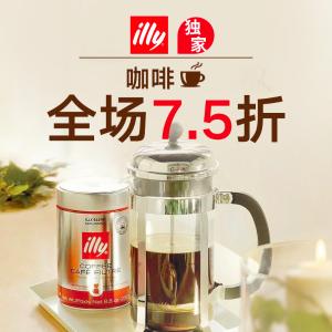 无门槛7.5折 咖啡粉$11.24起illy咖啡 12.12全场限时优惠,咖啡机也参加