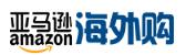 中文界面享受全球亚马逊直邮商品最新amazon.cn 亚马逊海外购下单攻略