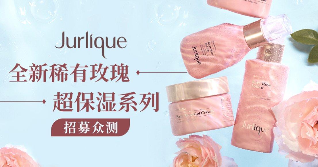 【新品首发】Jurlique稀有玫瑰超保湿系列