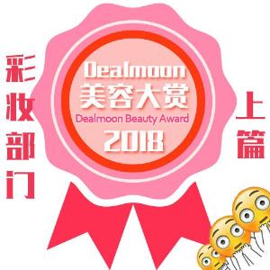 人气榜单由你决定Dealmoon 2018美容大赏——彩妆篇(上)