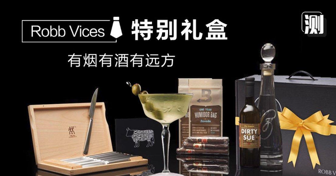【双立人、雪茄、伏特加】Robb Vices礼盒 价值$220