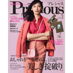 随时上架《Precious》杂志