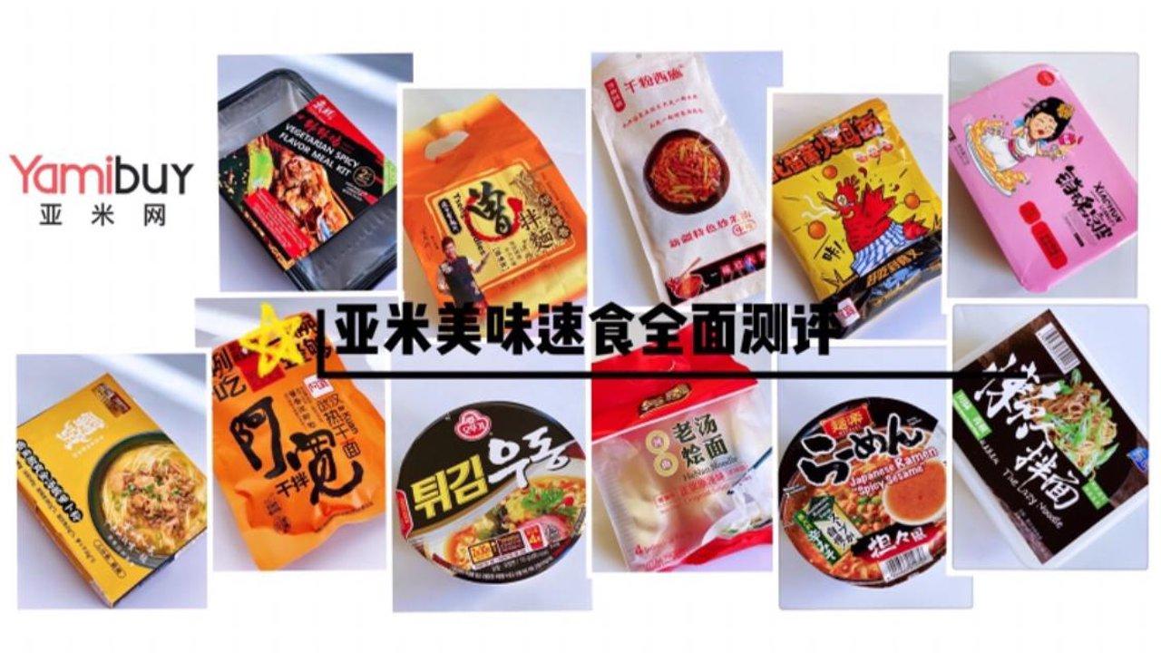 亚米美味速食测评|这11款网红速食,哪一款值得你加入购物车?