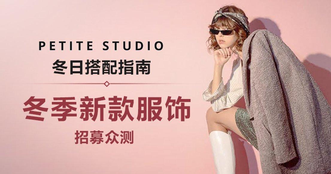 Petite Studio冬季服饰 价值$800代金券