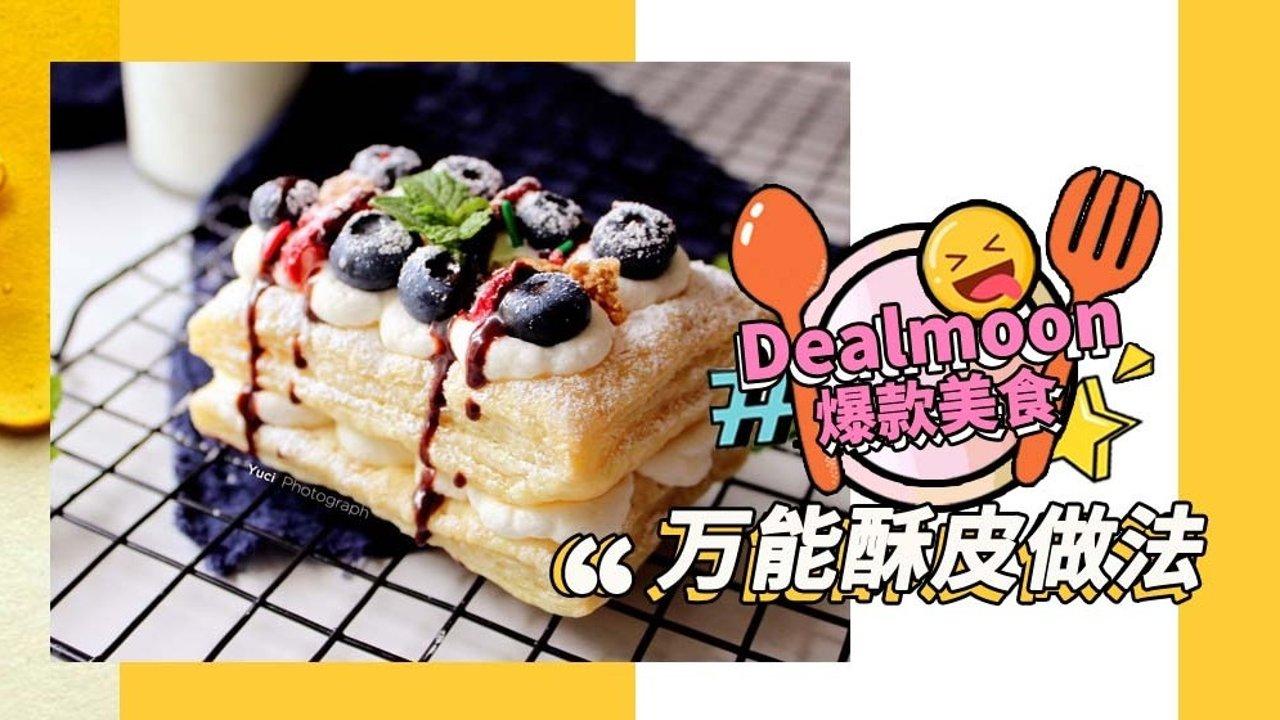 爆款美食   万能酥皮Puff pastry的做法分享!