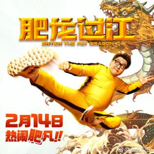 北美多城市影院2月14日上映电影《肥龙过江》,看250斤的甄子丹大闹东京
