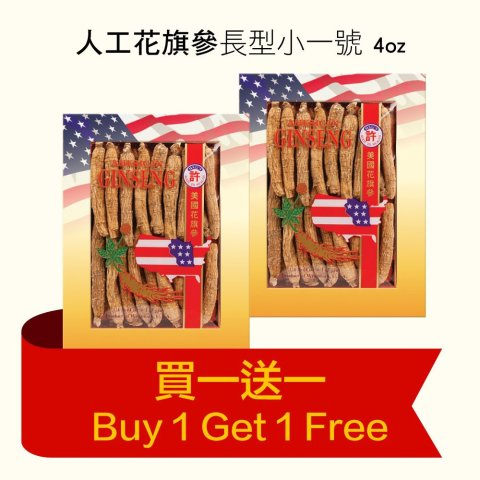 Cultivated Long Small #1 Buy 1 Get 1 Free