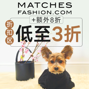 3折起+额外8折 €94收Staud PVC包Matchesfashion 折上折大促 收BBR、巴黎世家、Acne Studio等