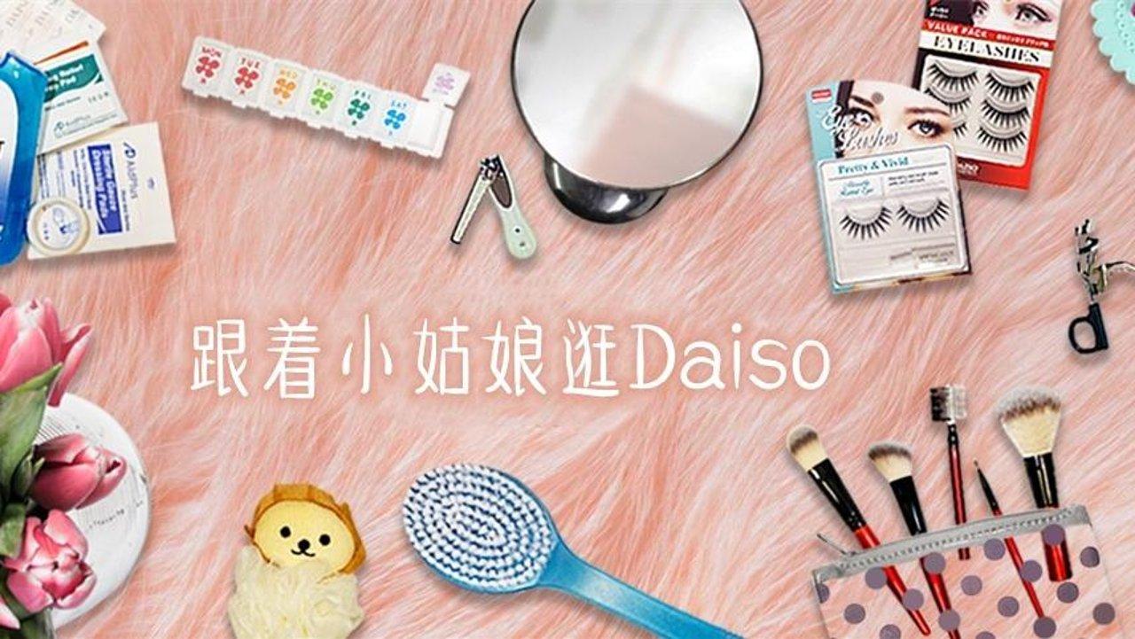 【你的哆啦A梦,我的DAISO】50+个护饰品文具家居厨卫好物推荐