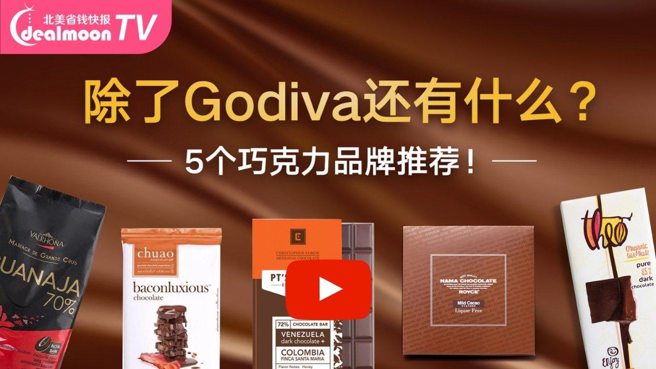 北美能买的5个巧克力品牌+必买推荐!除了Godiva还有什么?好看又好吃的Chocolate