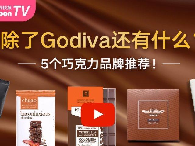 北美能买的5个巧克力品牌+必买推荐...