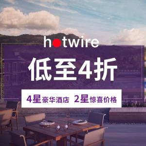 最高4折  4星酒店2星价格Hotwire官网 神秘酒店促销活动  春假酒店提前省