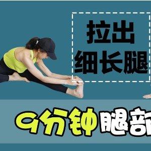 9分钟腿部拉筋腿粗?肌肉腿怎么办?教你拉出纤长美腿!