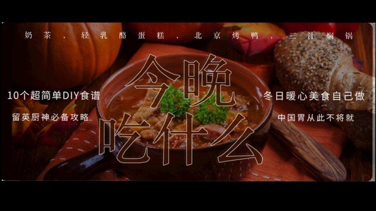 宅家吃什么 ?| 这十个超简单DIY菜谱我要给他们满分!奶茶,焖锅,卤肉饭,阳春面,减脂餐···通通自己做