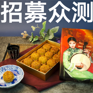 中秋佳品,经典皇室风味宫廷食谱研制,生计云裳小月饼