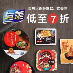 Up To 30% OffYumei Select Instant Food Chinese New Year Offer