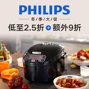 低至2.5折+额外9折Philips官网 冬季打折季开启 畅销款多功能电锅有货