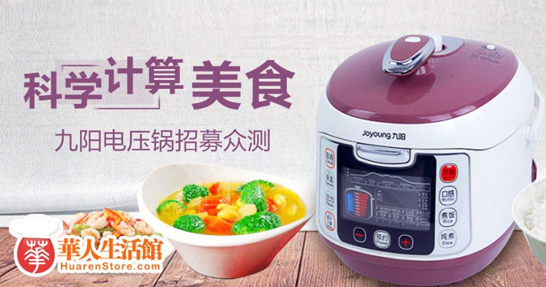 Joyoung 九阳多功能电压力锅