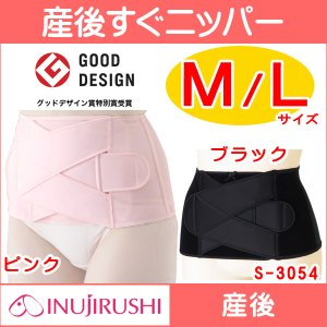 Up to 2500JPY Off  + Shipping to USINUJIRUSHI Maternity and Pregnancy Care @ Rakuten Global