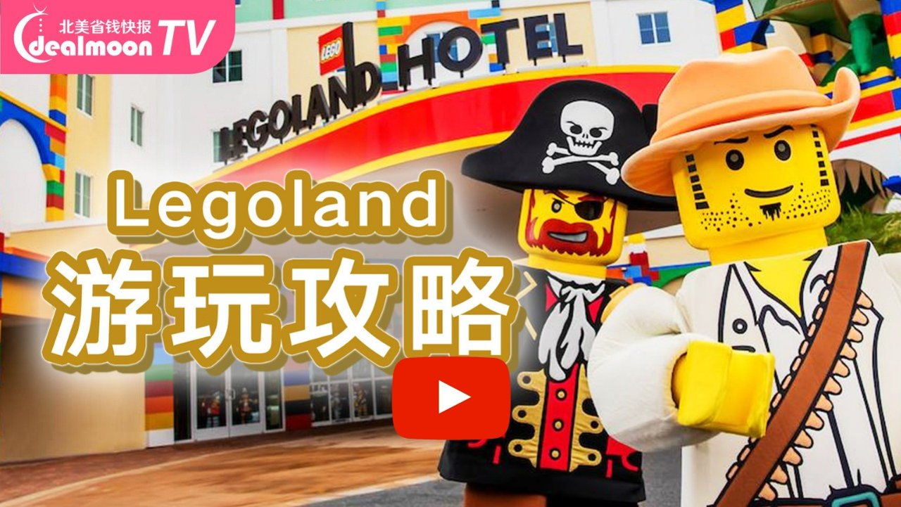 玩转Legoland!乐高主题公园游玩攻略