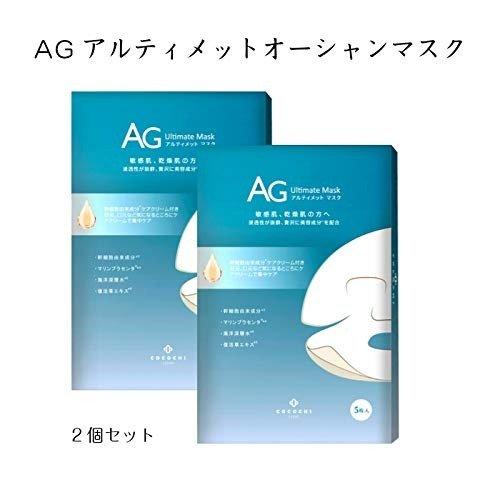 ag 抗糖 海洋补水面膜 5片装×2盒