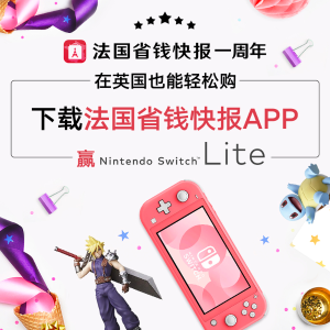 下载APP赢Nintendo Switch Lite