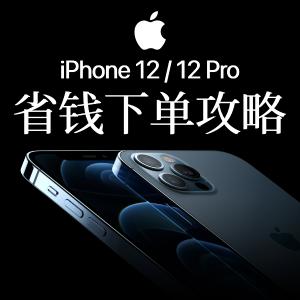 新iPhone折扣汇总 劲省$850iPhone 12/ 12 Pro 正式开售, Get这些小撇步, 下单快还省钱