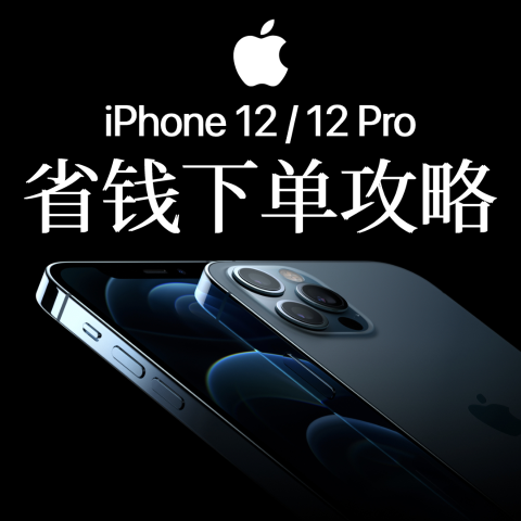 Oct 16th, 5AM PDTThings You Need to Know about Purchasing New iPhone 12