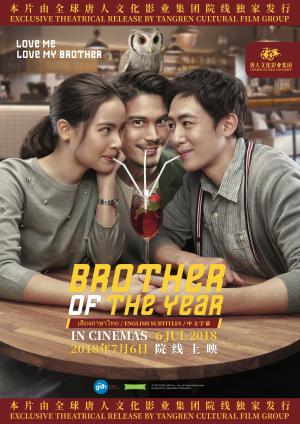 7月6日北美上映《最佳次品》 爆笑来袭 泰国影帝Sunny演绎恶整老妹