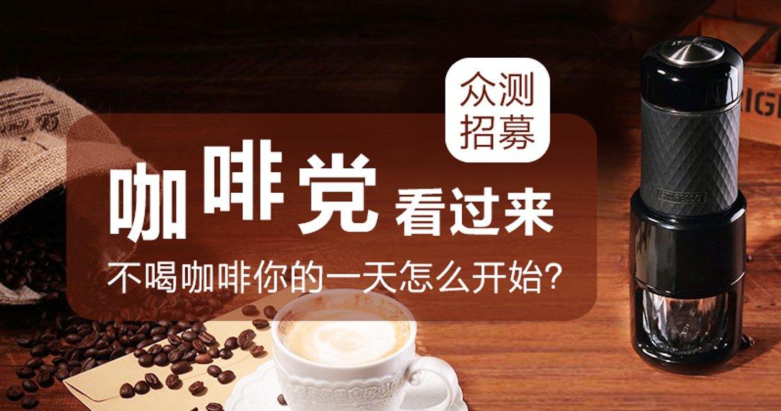 STARESSO 浓缩咖啡压榨机