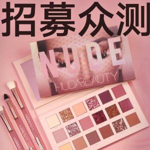 绝美偏光,可咸可甜C位眼妆,Huda Beauty The New Nude沙漠玫瑰