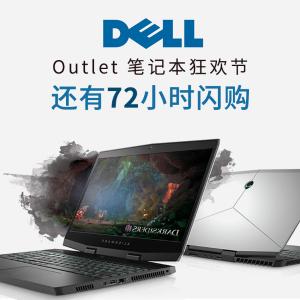 还有72小时限时促销等你来Dell Outlet 笔记本狂欢节 XPS, Alienware等最高立省$550