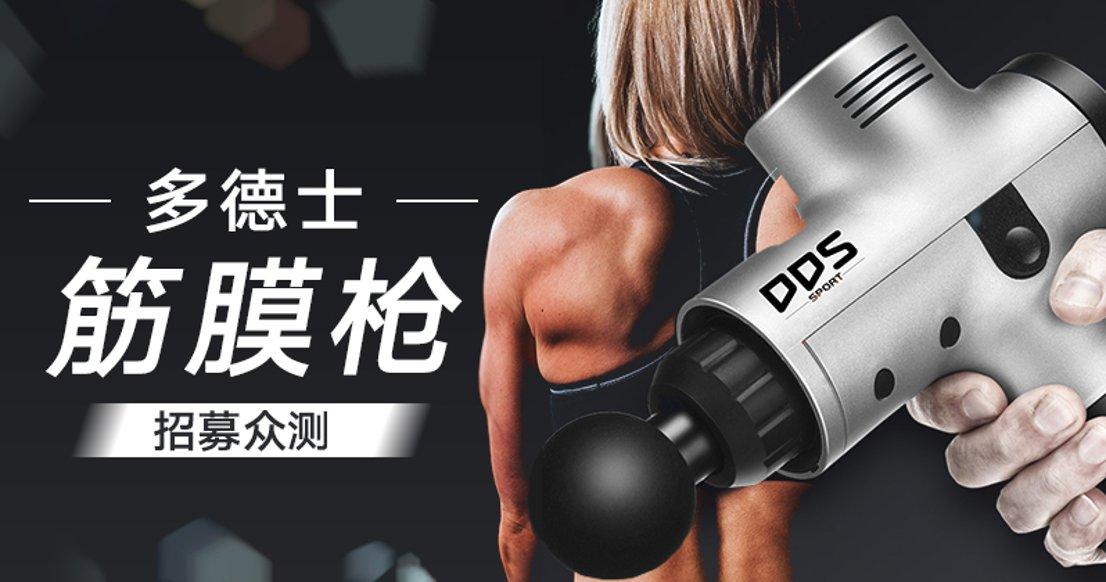 【只需要发晒货】多德士筋膜枪肌肉放松器