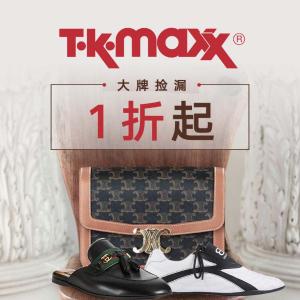 1折起!Bally穆勒鞋£83上新:TK Maxx 折扣汇总 时尚、美妆、家居等通通一网打尽最低价
