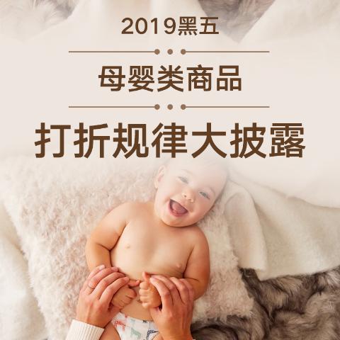 从往年数据 看今年卖点2019黑色星期五 母婴儿童产品打折规律大披露