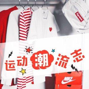 5月运动潮流志,每日更新中Champion T恤$2,adidas 新款5折,Supreme发售