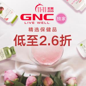低至2.6折 葡萄籽仅$8.99 好价回归11.11独家:GNC 精选保健品大促 收辅酶Q10、3倍卵磷脂 晒单赢取豪华礼包