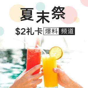 $2 礼卡 + 每日无上限爆料频道夏末祭 盛夏已过 秋风未起