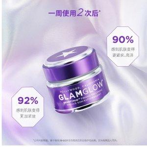 紫罐紧致面膜