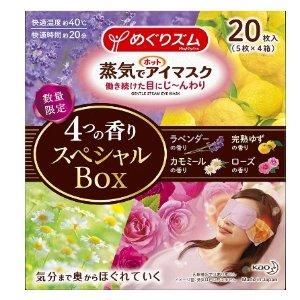 3盒(60片)直邮美国到手价$62花王 蒸汽眼罩 20片(薰衣草+柚子+玫瑰+洋甘菊)特价