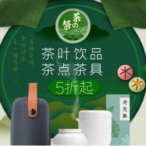低至5折 赏樱必备亚米商城茶の祭 精选咖啡茶飲限时热卖