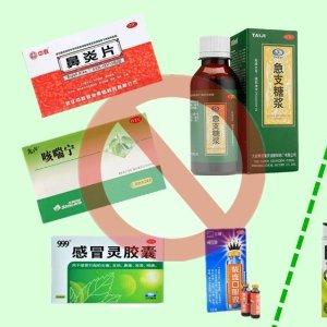 """部份商品英亚和BOOTS有售中国常见药在英美被列为""""违禁药""""?给你一份腐国替代药品清单"""