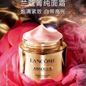 Lancome菁纯面霜 60ml